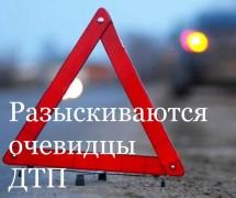 В Северной Осетии полиция разыскивает очевидцев ДТП