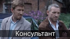 Сериал «Консультант» завоевал две награды на международном телекинофоруме «Вместе»