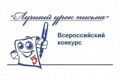 Школьник из ст. Крыловской победил в конкурсе «Лучший урок письма»
