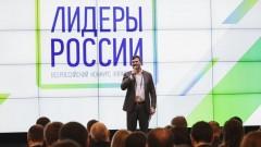 «Лидеры России» стартовали